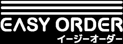 EASY ORDER(イージーオーダー)