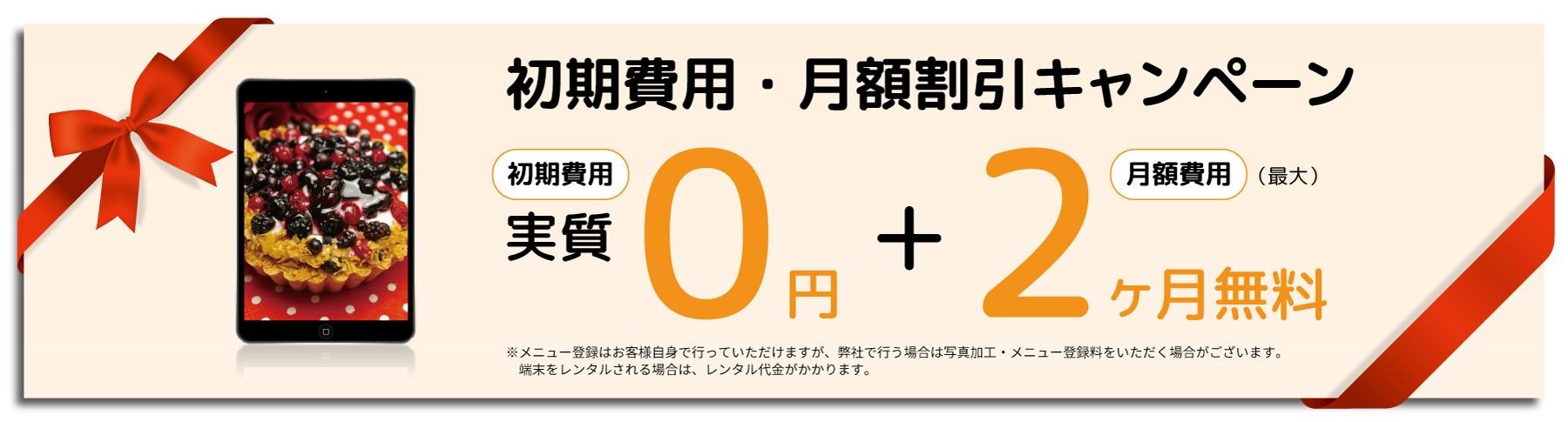 初期費用・月額割引キャンペーン