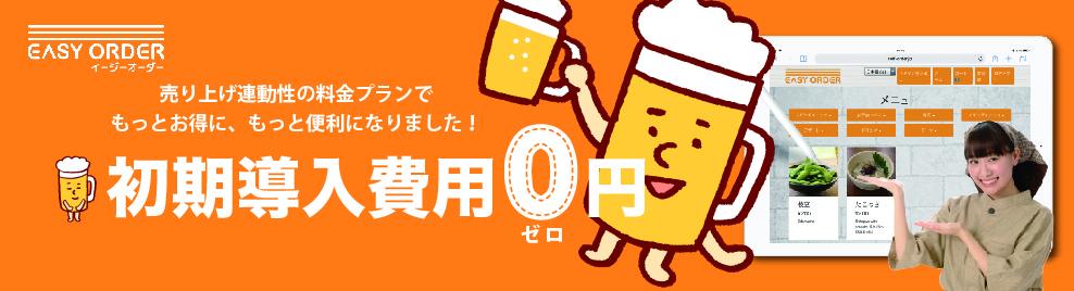 初期導入費用0円