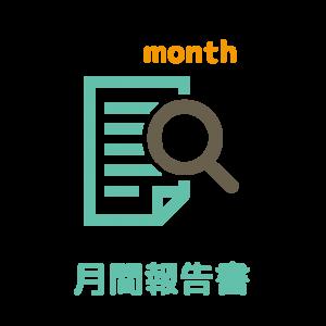 月間報告書