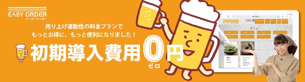 easy order は 導入費用が0円!
