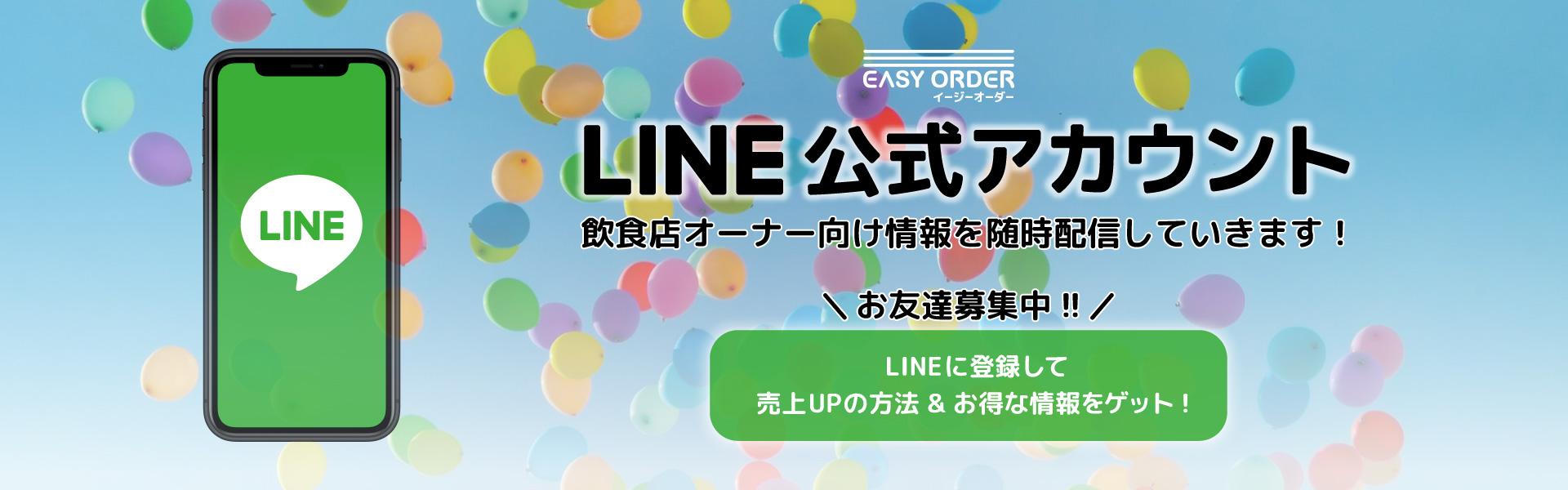 EASY ORDER - LINE公式アカウント | 登録して売上UPの方法&お得な情報をゲット!