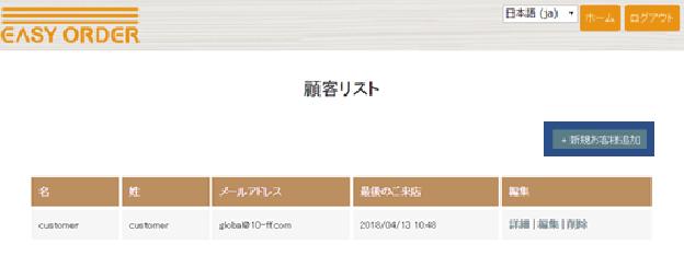 お客様・端末の登録 / 編集 / 削除