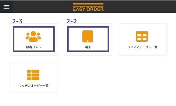 easy order操作画面